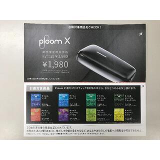 プルームテック(PloomTECH)の《パイ様専用》Ploom X 用 たばこスティック 無料引換券(タバコグッズ)