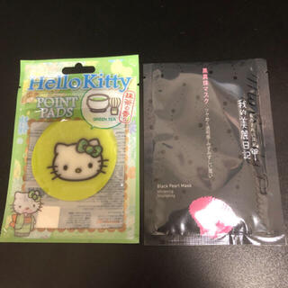 ハローキティ(ハローキティ)のキティ抹茶ポイントパックと黒真珠マスクのセット❣️(パック/フェイスマスク)
