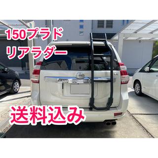 トヨタ - 150プラド  リアラダー