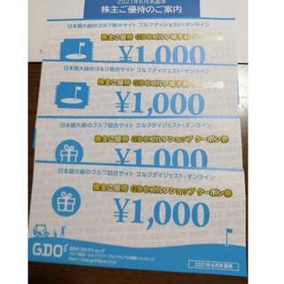 ゴルフダイジェスト 4000円(その他)
