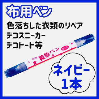 デニムの色落ちにも❣️ネイビー《1本》 【布用染色ペン】カラーペン DIY 画材(ペン/マーカー)