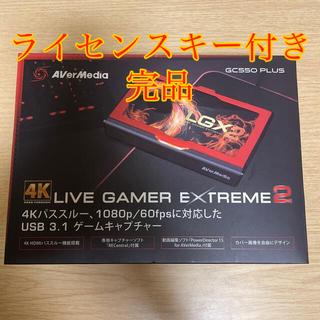 プレイステーション4(PlayStation4)のAVerMedia EXTREME 2 GC550 PLUS キャプチャーボード(PC周辺機器)