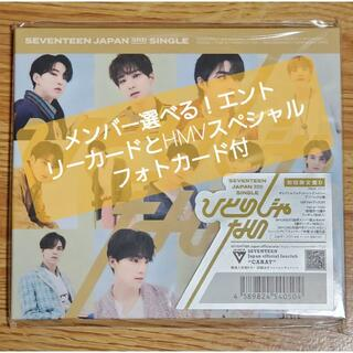 セブンティーン(SEVENTEEN)のSEVENTEEN セブチ ひとりじゃない 初回限定D盤(K-POP/アジア)