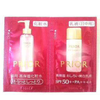 PRIOR - 【サンプル】プリオール 高保湿おしろい美白乳液&薬用高保湿化粧水 各一回分
