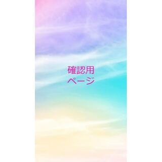マイケルコース(Michael Kors)の★Risa★様専用ページ★(iPhoneケース)