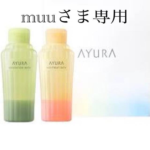 AYURA(アユーラ)のアユーラ_ メディテーション、ナイトリートセット コスメ/美容のボディケア(入浴剤/バスソルト)の商品写真