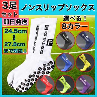 3足セット グリップソックス サッカー バスケ 靴下 伸縮性 トゥルーソックス(ランニング/ジョギング)