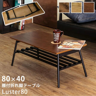 棚付き折れ脚テーブル Luster 80 ABR/OAK/WAL(ローテーブル)