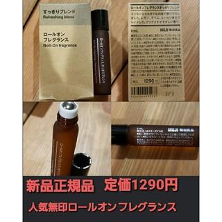 ムジルシリョウヒン(MUJI (無印良品))の無印良品 ロールオンフレグランス すっきりブレンド 定価1290円 新品正規品‼(エッセンシャルオイル(精油))