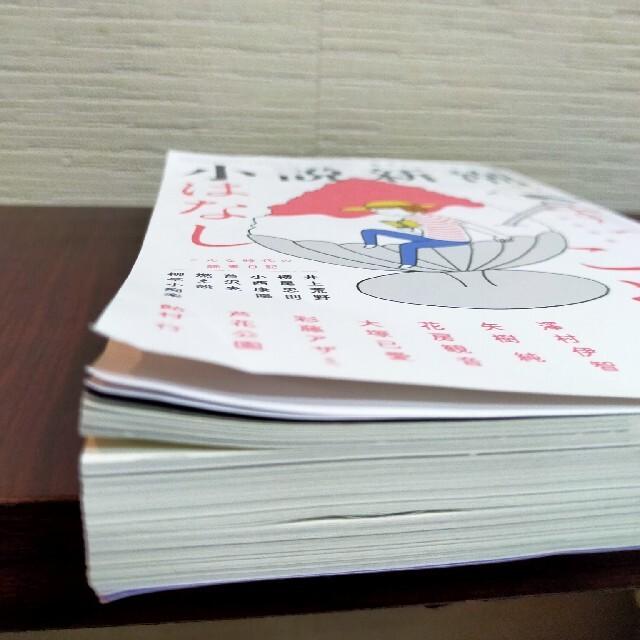 小説新潮 8月号 エンタメ/ホビーの雑誌(文芸)の商品写真