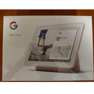 グーグル(Google)のGoogle Nest Hub (GA00517-JP)(その他)