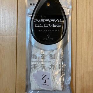 【新品未使用】ゼロフィット インスパイラルグローブ 右手 21cm   ホワイト(その他)