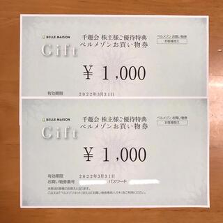 千趣会 ベルメゾン お買い物券 2000円分 22.3.31まで(ショッピング)