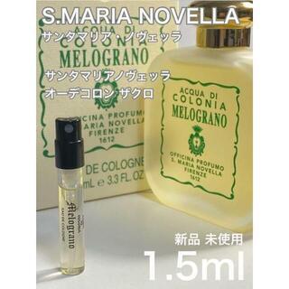 サンタマリアノヴェッラ(Santa Maria Novella)の[S-ザ]サンタマリアノヴェッラ ザクロ オーデコロン 1.5ml(香水(女性用))