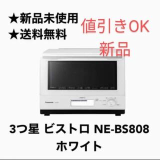 Panasonic - 【値下げ可】パナソニック 3つ星 ビストロ NE-BS808-W [ホワイト]