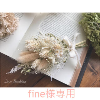 fine様専用(ミニブーケ❁⃘*.゚)(ドライフラワー)
