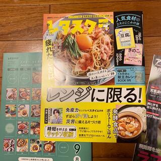 カドカワショテン(角川書店)のレタスクラブ 2021年 09月号(料理/グルメ)