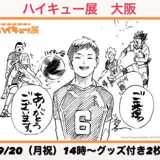 ハイキュー展 大阪 9/20 月祝(声優/アニメ)