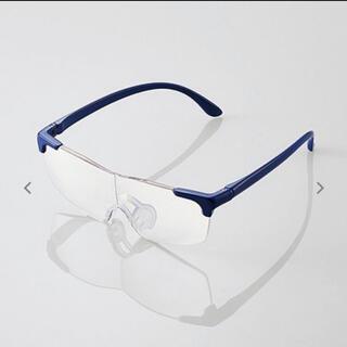 エレコム(ELECOM)のハンズフリールーペ(1.6倍) クリアレンズ 柔らかフレームブルー 未使用(サングラス/メガネ)