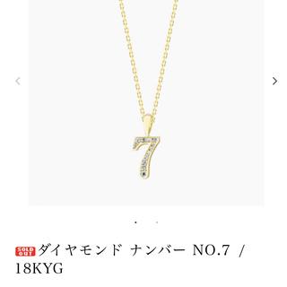 アイファニー(EYEFUNNY)のダイヤモンド ナンバー NO.7 / 18KYG  定価121,000円(ネックレス)