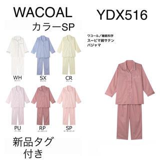 ワコール(Wacoal)のWACOAL睡眠科学定番シャツパジャマMサイズカラーSP 新品タグ付 キズ有り(パジャマ)