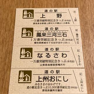 道の駅 記念きっぷ 10000番セット 上野 なるさわ 上州おにし 鳳来三河三石(印刷物)