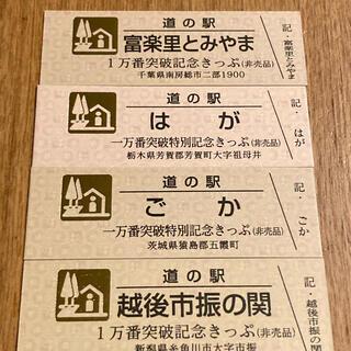 道の駅 記念きっぷ 10000番セット 富楽里とみやま はが ごか 越後市振(印刷物)