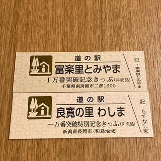 道の駅 記念きっぷ 10000番セット 富楽里とみやま 良寛の里わしま(印刷物)