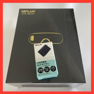NIPLUX EYE RELAX ホットアイマスク レッド(マッサージ機)