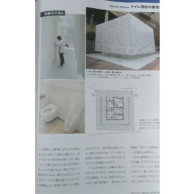 日経BP(ニッケイビーピー)の日経アーキテクチュア トイレ設計の新常識   エンタメ/ホビーの雑誌(専門誌)の商品写真