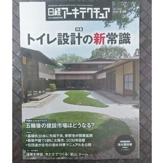 日経BP - 日経アーキテクチュア トイレ設計の新常識