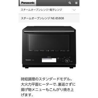 Panasonic - パナソニック ビストロ  スチームオーブンレンジ NE-BS808 ブラック