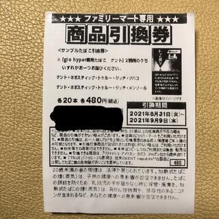 グロー(glo)のサンプルたばこ引換券 ファミリーマート専用 glo hyper専用(その他)