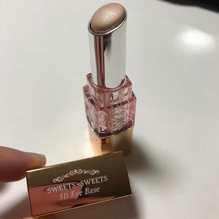 シャンティ(SHANTii)のsweets-sweets 3D アイベース 目元下地 02(化粧下地)