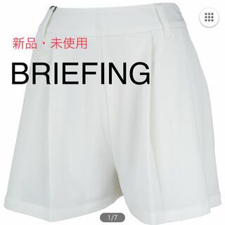 ブリーフィング(BRIEFING)の【新品・未使用】BRIEFING ブリーフィング ショートパンツ ホワイト L(ウエア)