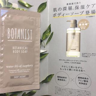 ボタニスト(BOTANIST)のBOTANIST ボタニカルボディーソープ ディープモイスト(ボディソープ/石鹸)