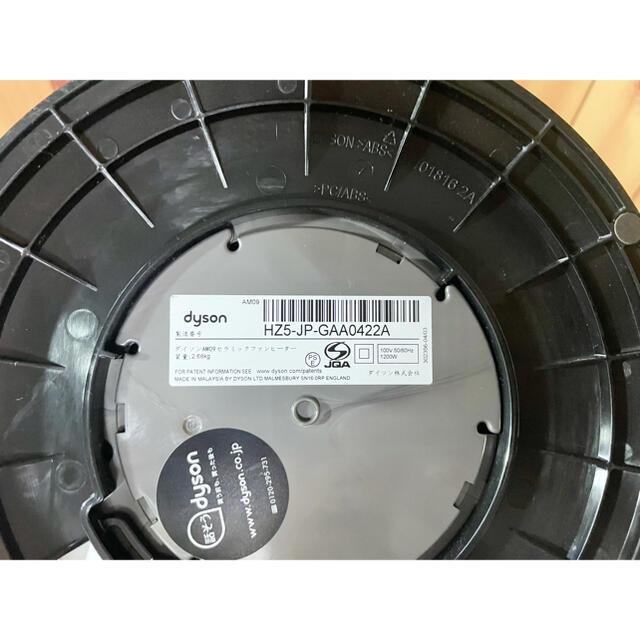 Dyson(ダイソン)のDyson ダイソン hot & cool AM09 ブラック ニッケル スマホ/家電/カメラの冷暖房/空調(扇風機)の商品写真