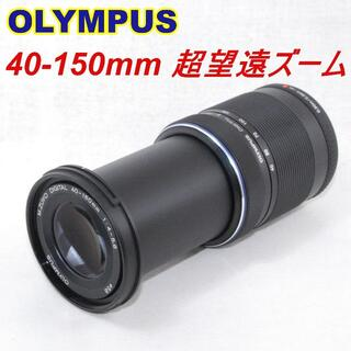 OLYMPUS - ★超望遠ズーム&綺麗なボケ味 ★オリンパス 40-150mm