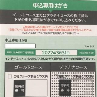 フランスベッド ゴールドコース 株主優待券 追加可能(その他)