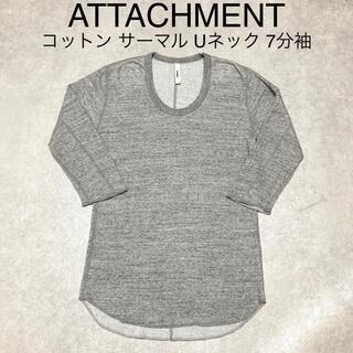 アタッチメント(ATTACHIMENT)のATTACHMENT アタッチメント コットン サーマル Uネック 7分袖 1(Tシャツ/カットソー(七分/長袖))