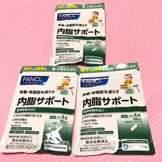 ファンケル(FANCL)の新品未開封 ファンケル 内脂サポート 3袋  FANCL  (ダイエット食品)
