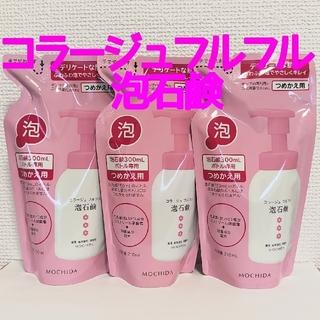 コラージュフルフル泡石鹸 ピンク つめかえ用 (210mL) 3個セット