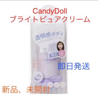 Candy Doll - CandyDoll ブライトピュアクリーム 80g  日焼け止め