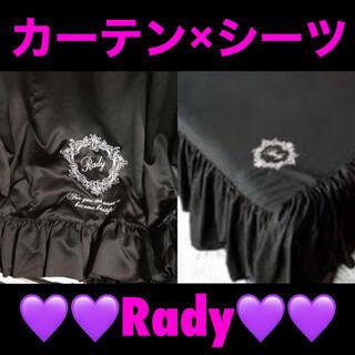 レディー(Rady)のRady フリルカーテン×シーツ(カーテン)