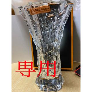 ナハトマン(Nachtmann)のナハトマンのクリスタル花瓶 新品未使用(花瓶)