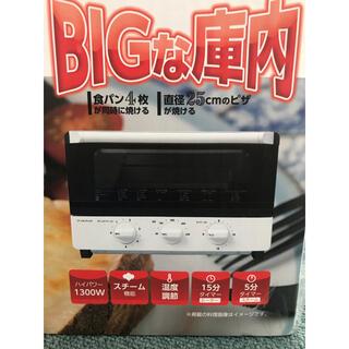 ドウシシャ(ドウシシャ)の【新品・未使用】PIERIA スチーム BIG オーブン トースター(調理機器)