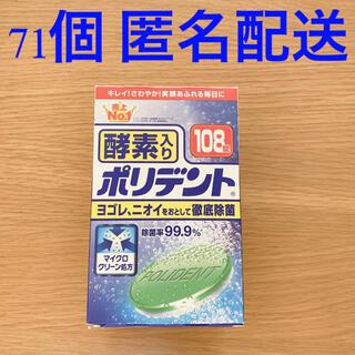 アースセイヤク(アース製薬)のポリデント 71個  入れ歯洗浄剤(口臭防止/エチケット用品)