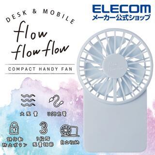 エレコム(ELECOM)のflowflowflow 充電式 コンパクト ハンディファン ブルー(扇風機)