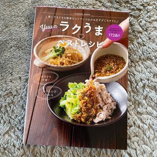 Yuuのラクうま・ベストレシピ 誰にでもできる簡単なコツでいつものおかずがごちそ(料理/グルメ)