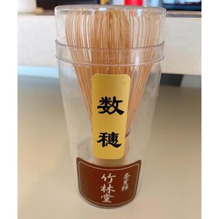 茶せん/抹茶(調理道具/製菓道具)